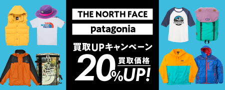 THE NORTH FACE / patagonia 買取UP20%キャンペーン